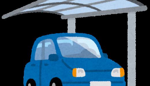 カーポートは必要?ふとし家のカーポート見積もりを大公開!